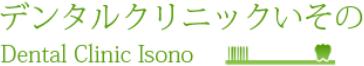 大阪府高槻市にある家族で通える歯科医院『デンタルクリニックいその』